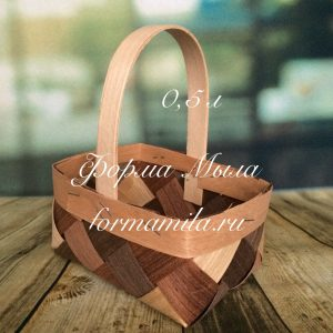 Лукошко (объем 0,5 л)