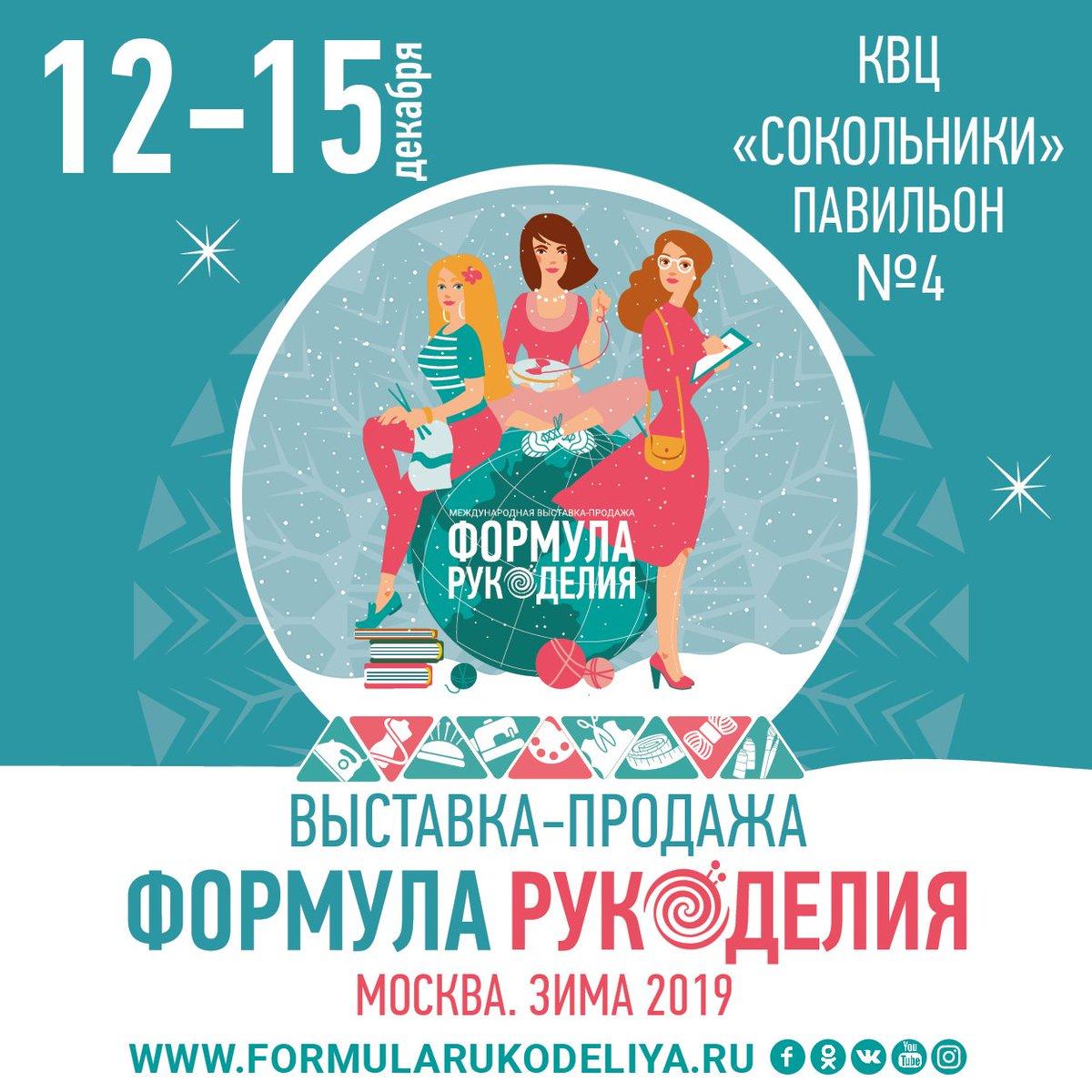 """Участие в выставке """"Формула Рукоделия"""""""